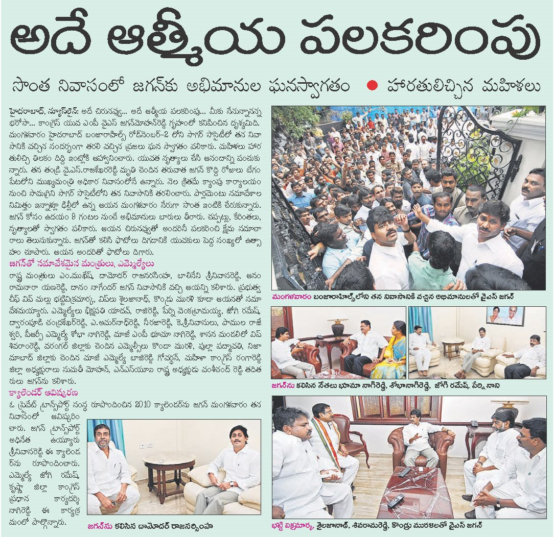 New Life    | A force known as Jagan
